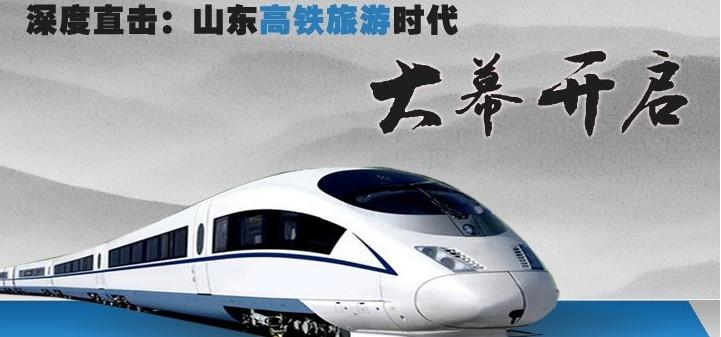 京沪高铁进山东 直击最美一刹那!