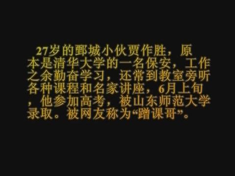 """【齐鲁拍客】清华""""蹭课哥""""载誉还乡"""