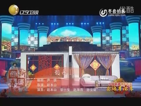 2012辽宁春晚:赵本山宋小宝小品《相亲2》