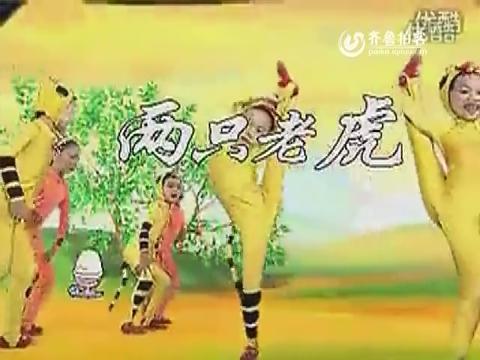 儿歌 两只老虎 高清版 .flv